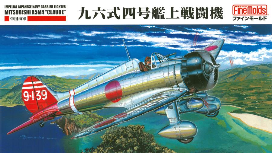 1/48 九六式四号艦上戦闘機