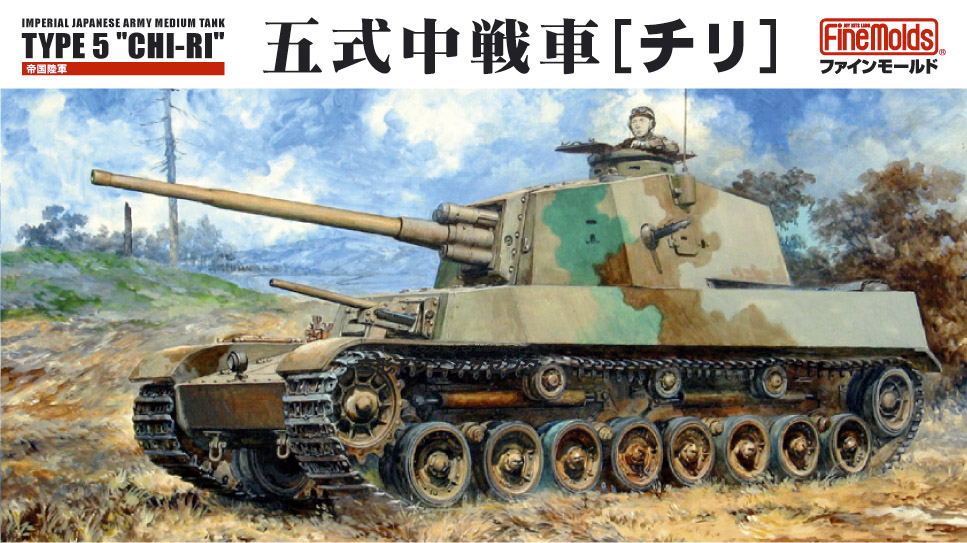 五式中戦車の画像 p1_33