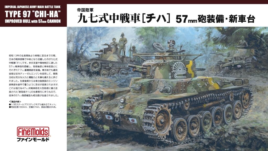 九七式中戦車の画像 p1_32